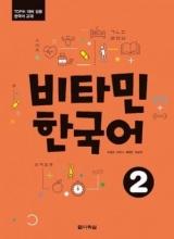 خرید کتاب گرامر کره ای ویتامین Vitamin Korean 2