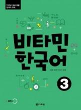 خرید کتاب گرامر کره ای ویتامین Vitamin Korean 3