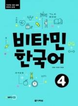 خرید کتاب گرامر کره ای ویتامین Vitamin Korean 4