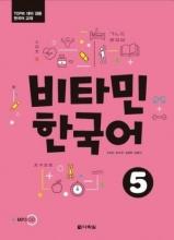خرید کتاب گرامر کره ای ویتامین Vitamin Korean 5