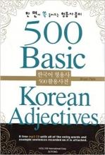 خرید کتاب 500 صفت کره ای 500 Basic Korean Adjectives