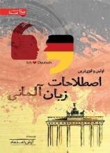 کتاب اولین و قوی ترین اصطلاحات زبان آلمانی به فارسی