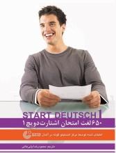 کتاب آلمانی 650 لغت امتحان اشتارت دویچ 1 (واژه نامه آزمون زبان آلمانی مقطع A1)