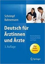 کتاب  آلمانی برای پزشکان Deutsch für Ärztinnen und Ärzte