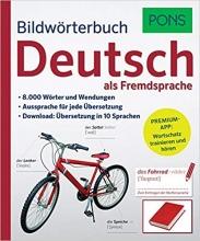 دیکشنری تصویری آلمانی پونز PONS Bildwörterbuch Deutsch als Fremdsprache