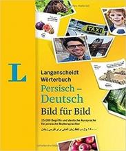 فرهنگ لغت فارسی آلمانی تصویری Langenscheidt Wörterbuch Persisch-Deutsch Bild für Bild