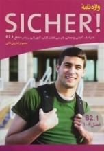 کتاب واژه نامه آلمانی فارسی SICHER B2.1 اثر محمود رضا ولی خانی