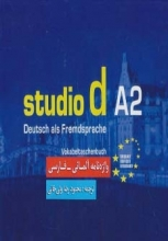 کتاب واژه نامه آلمانی به فارسی اشتودیو studio d A2