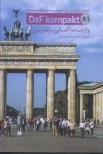 واژه نامه آلمانی فارسی Daf kompakt A1