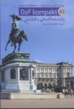 واژه نامه آلمانی فارسی Daf kompakt A2