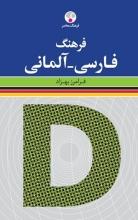 کتاب  فرهنگ فارسی آلمانی اثر فرامرز بهزاد