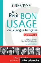 کتاب فرانسوی Le petit Bon usage de la langue française
