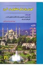 کتاب آموزش زبان ترکی استانبولی در 60 روز +CD