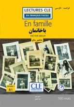کتاب داستان باخانمان فرانسه به فارسی