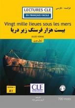 رمان بیست هزار فرسنگ زیر دریا فرانسه به فارسی