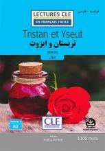 رمان تریستان و ایزوت فرانسه به فارسی