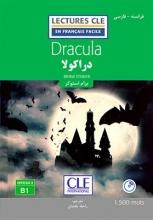 کتاب داستان دراکولا فرانسه به فارسی