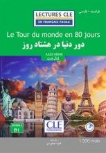 کتاب داستان دور دنیا در 80 روز فرانسه به فارسی