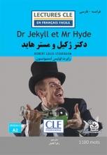 کتاب داستان دکتر ژکیل و مستر هاید فرانسه به فارسی