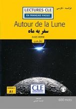 کتاب داستان سفر به ماه فرانسه به فارسی