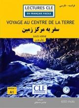 کتاب داستان سفر به مرکز زمین فرانسه به فارسی