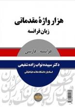 کتاب هزار واژه مقدماتی زبان فرانسه به فارسی