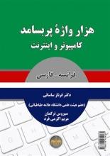 کتاب هزار واژۀ پر بسامد کامپیوتر و اینترنت فرانسه به فارسی