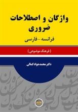 کتاب واژگان و اصطلاحات ضروری فرانسه فارسی