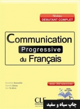 کتاب فرانسه Communication progressive - debutant complet + CD