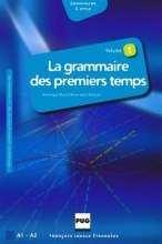 کتاب فرانسه LA GRAMMAIRE DES TOUT PREMIERS TEMPS A1-A2
