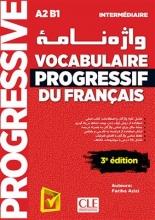 کتاب فرانسه واژه نامه Vocabulaire progressif du français - Niveau Intermédiaire