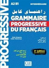 کتاب فرانسه راهنمای کامل Grammaire progressive intermediaire 4eme + CD