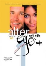 کتاب فرانسه  واژه نامه Alter Ego + 1