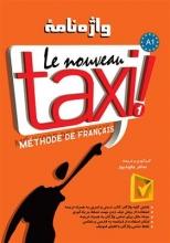 کتاب فرانسه  واژه نامه Le Nouveau Taxi 1