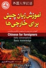 کتاب آموزش زبان چینی برای خارجی ها اثر نصیبه افسری