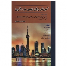 کتاب آموزش زبان چینی در 60 روز +CD