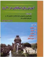 کتاب آموزش زبان اسپانیایی در 60 روز +CD