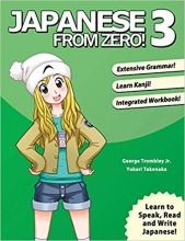 کتاب آموزش ژاپنی از صفر سه Japanese from Zero 3