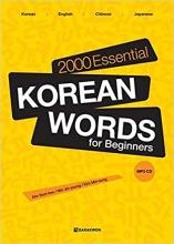 کتاب دو هزار لغت مقدماتی زبان کره ای 2000 Essential Korean Words for Beginners
