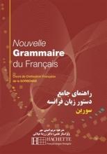کتاب راهنمای جامع دستور زبان فرانسه سوربن