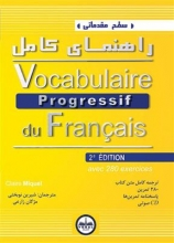 کتاب فرانسه راهنمای مقدماتی Vocabulaire Progressif du Francais