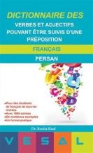کتاب  فرهنگ لغت افعال و صفت های دارای حروف اضافه فرانسه - فارسی