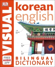 کتاب دیکشنری کره ای انگلیسی Korean English Bilingual Visual Dictionary
