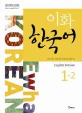 کتاب کره ای ایهوا یک دو ewha korean 1-2 به همراه ورک بوک