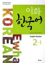 کتاب کره ای ایهوا دو یک ewha korean 2-1 به همراه ورک بوک