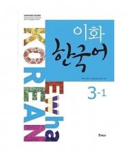کتاب کره ای ایهوا سه یک ewha korean 3-1 به همراه ورک بوک
