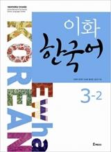 کتاب کره ای ایهوا سه دو ewha korean 3-2 به همراه ورک بوک