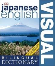 خرید کتاب دیکشنری تصویری ژاپنی انگلیسی Japanese-English Bilingual Visual Dictionary